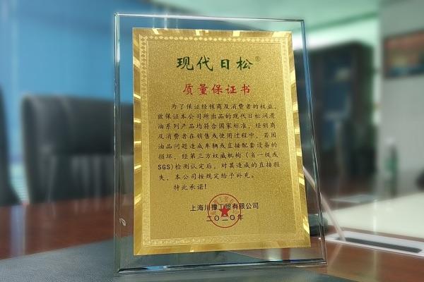 现代日松润滑油系列产品质量保证书