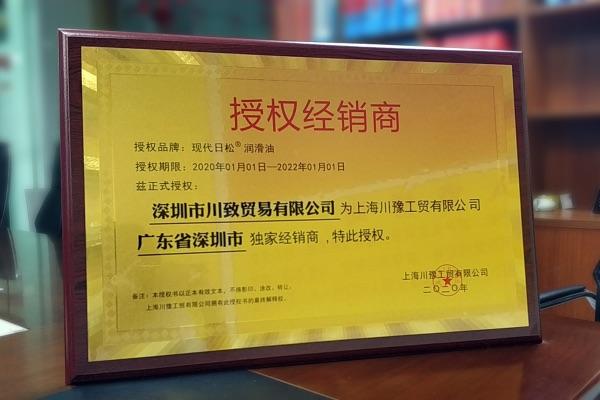 现代日松润滑油广东省深圳市授权经销商